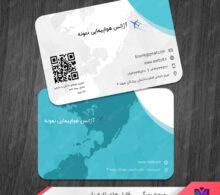 کارت ویزیت آژانس هواپیمایی طرح 630