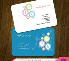 کارت ویزیت مهندسی شخصی طرح 632