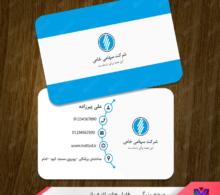 نمونه کارت ویزیت شرکتی طرح 556