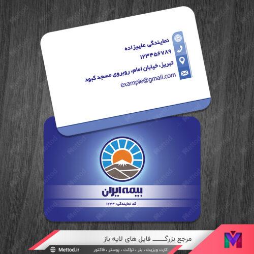 کارت ویزیت بیمه ایران طرح 638