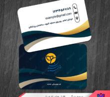 نمونه کارت ویزیت بیمه پارسیان طرح 642