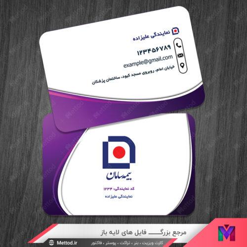کارت ویزیت بیمه سامان طرح 643