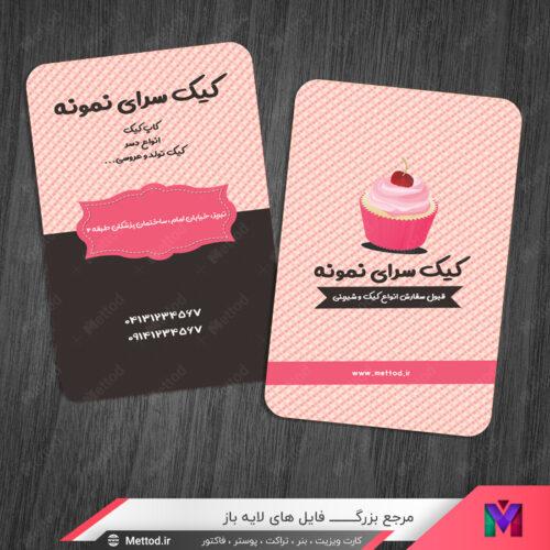 کارت ویزیت کیک فروشی طرح 673