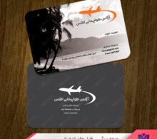 کارت ویزیت آژانس هواپیمایی طرح 676