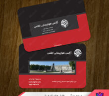کارت ویزیت آژانس مسافرتی طرح 681