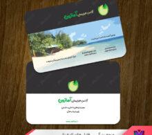 کارت ویزیت آژانس مسافرتی طرح 675