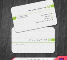 کارت ویزیت شرکت حسابداری طرح 698