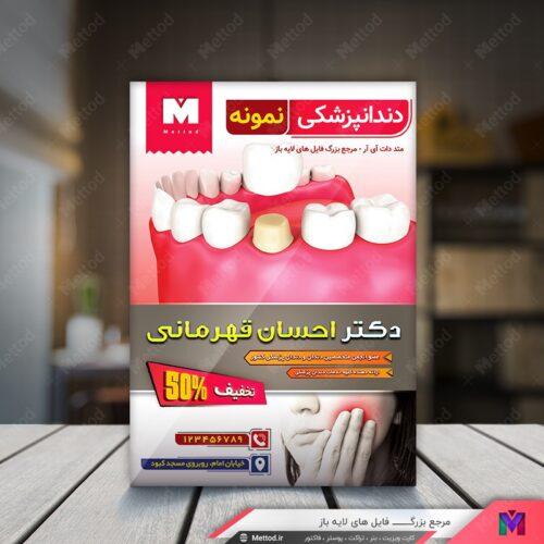 تراکت دندانپزشکی طرح 111