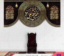کتیبه مذهبی امام حسن طرح 2