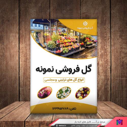 تراکت گل فروشی طرح 145