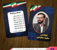 طرح کارت ویزیت انتخابات طرح 755