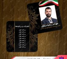 کارت ویزیت انتخابات طرح 764