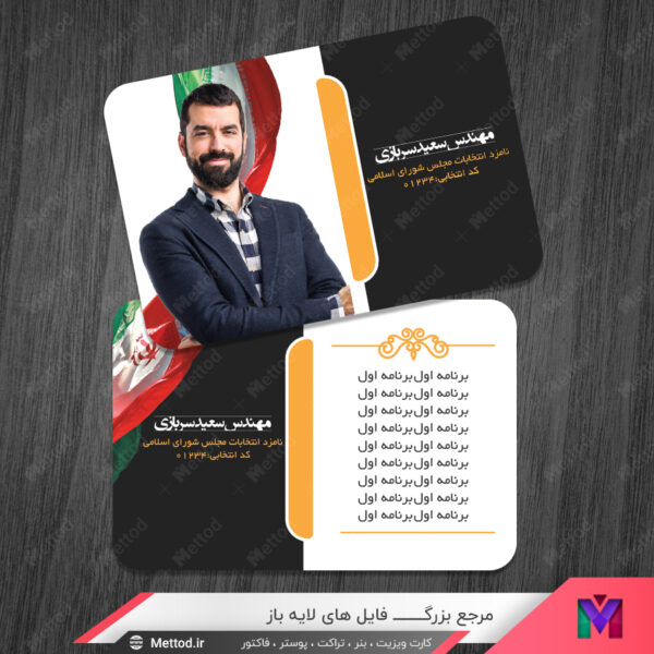 کارت ویزیت انتخاباتی