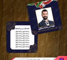 کارت ویزیت انتخاباتی طرح 763