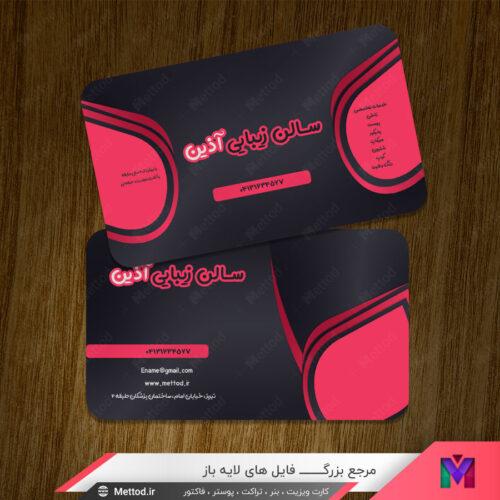 کارت ویزیت آرایشگاه زنانه طرح 790