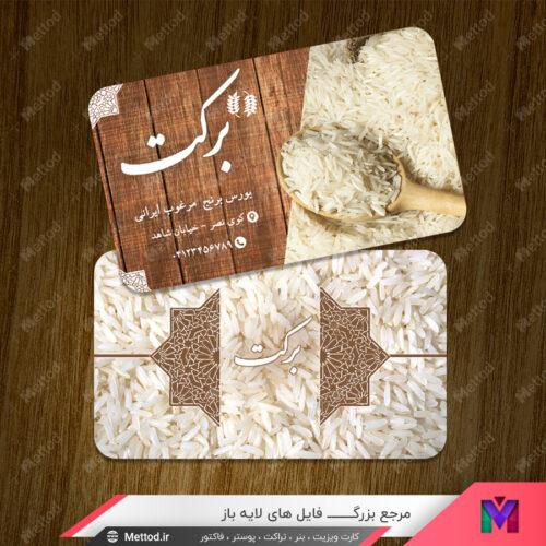 کارت ویزیت برنج فروشی طرح 765