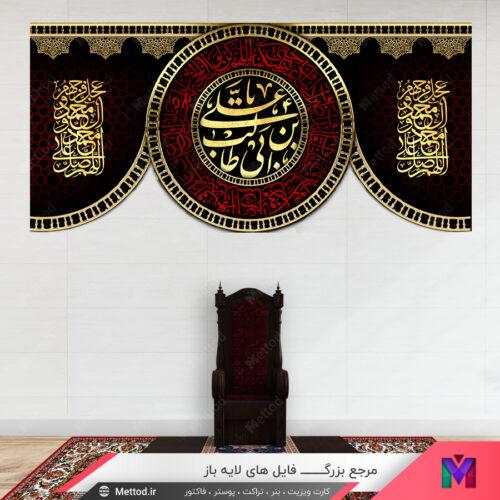 کتیبه بالای مبنر حضرت علی طرح 33