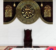 کتیبه بالای منبر امام حسن عسگری طرح 8