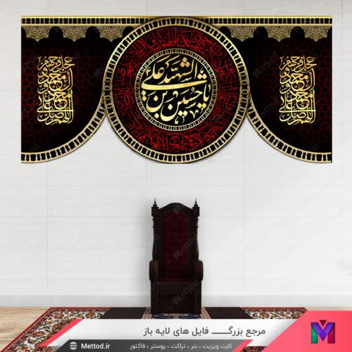 کتیبه بالای در امام حسین طرح 38