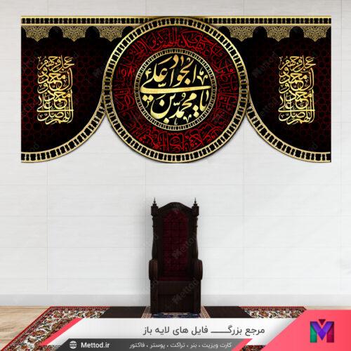 کتیبه بالای در امام جواد طرح 39