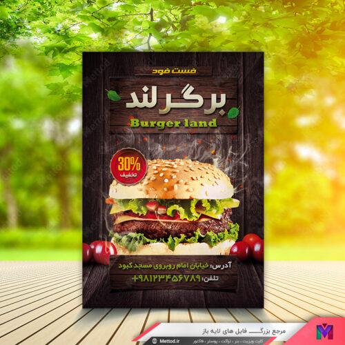 تراکت همبرگر و ساندویچی طرح 148