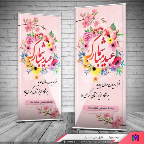 استند عید نوروز طرح 3