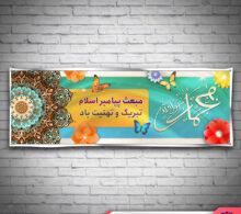 بنر عید مبعث طرح 156