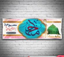 بنر عید مبعث طرح 159