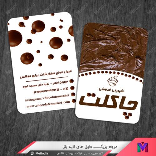 کارت ویزیت شکلات فروشی طرح 845