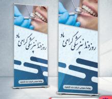 استند روز دندانپرشک طرح 8