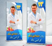 استند روز دندانپزشک طرح 10
