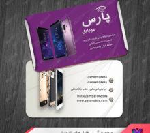 کارت ویزیت موبایل فروشی طرح 846