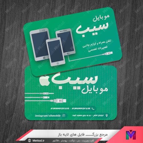 کارت ویزیت فروشگاه موبایل طرح 848