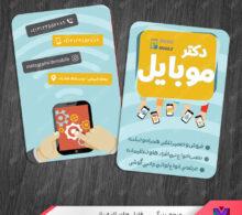 کارت ویزیت موبایل طرح 849