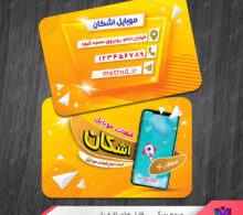 کارت ویزیت موبایل فروشی طرح 822