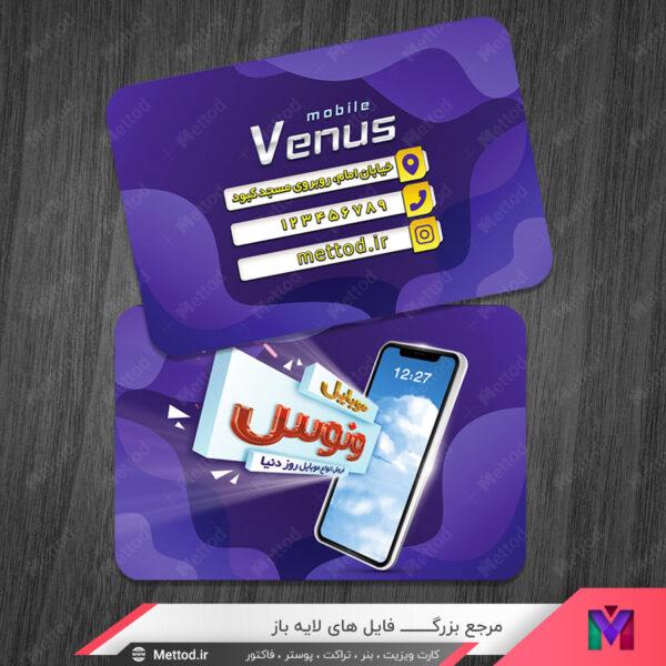 کارت ویزیت موبایل طرح 823