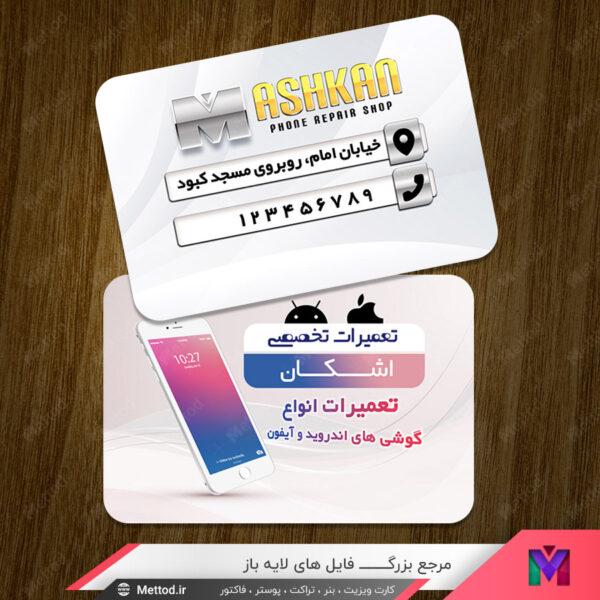 کارت ویزیت موبایل فروشی طرح 830