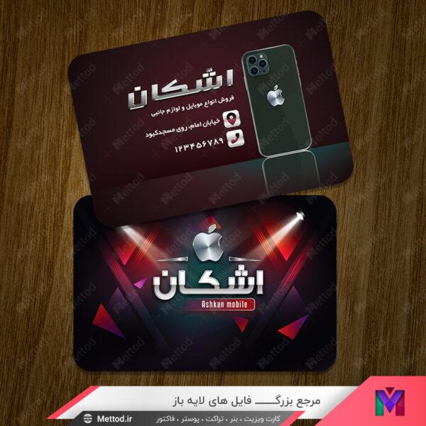 کارت ویزیت موبایل طرح 838