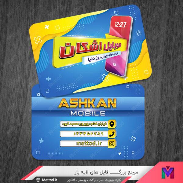 کارت ویزیت موبایل فروشی طرح 824