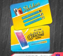 کارت ویزیت فروشگاه موبایل طرح 825