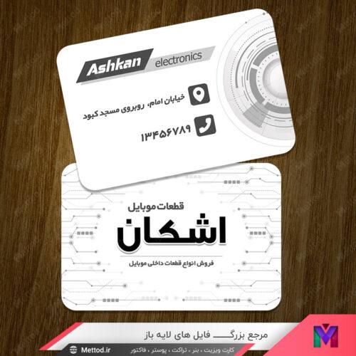 کارت ویزیت موبایل طرح 827