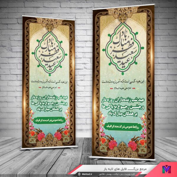 استند عید فطر طرح 25