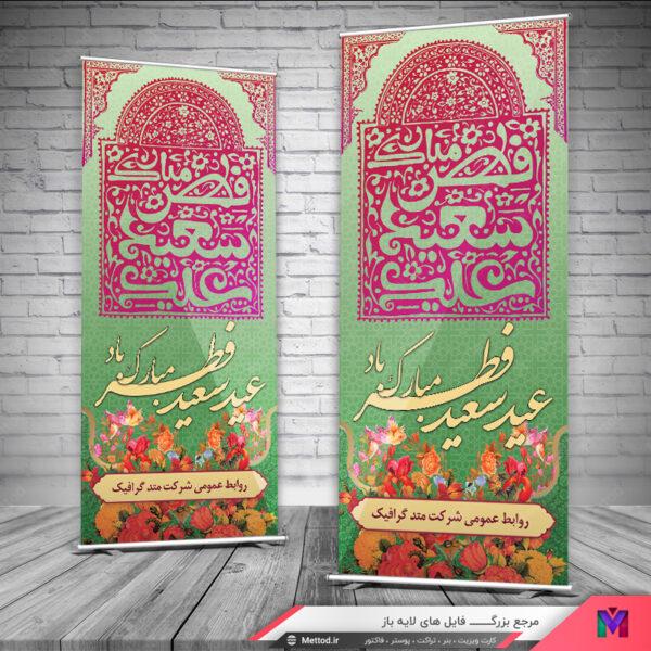استند عید فطر طرح 26