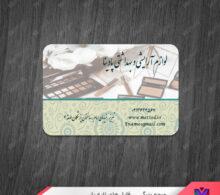 کارت ویزیت لوازم آرایشی طرح 868