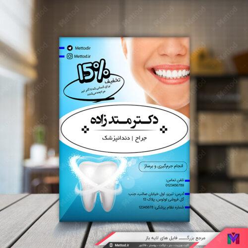 تراکت دندانپزشکی طرح 194