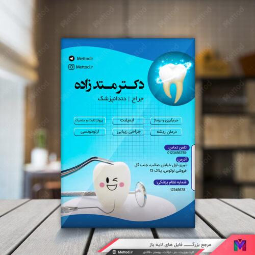 تراکت دندانپزشکی طرح 197