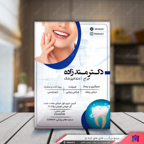 تراکت دندانپزشکی طرح 198