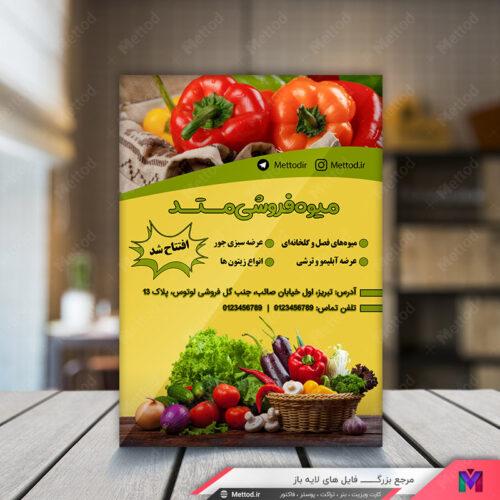 تراکت میوه فروشی طرح 202