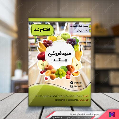 تراکت میوه فروشی طرح 203