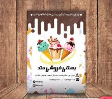 تراکت بستنی فروشی طرح 176